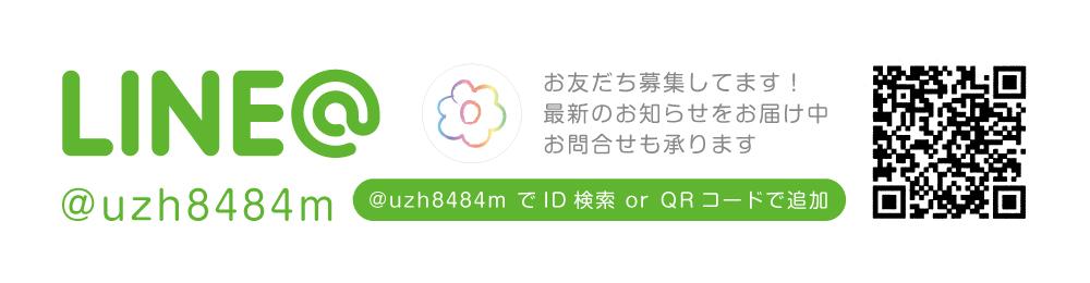 nanairo LINE@ お友だち募集中 @uzh8484m で検索・友だち追加